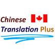 Chinesetranslationplus